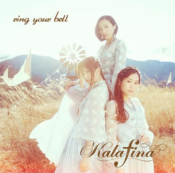 Kalafinaニューシングル『ring your bell』が各音楽配信チャートで1位を独占中!サムネイル画像