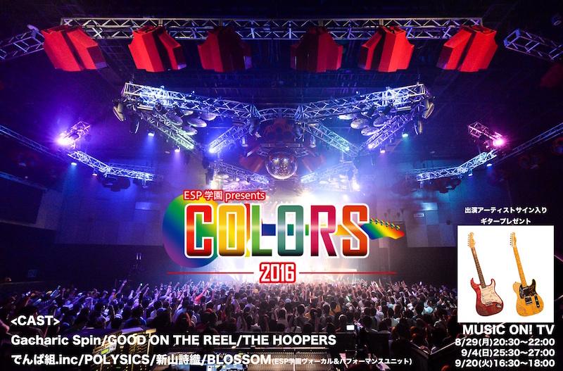 「ESP学園presents COLORS2016」がMUSIC ON!TVにてオンエア決定サムネイル画像