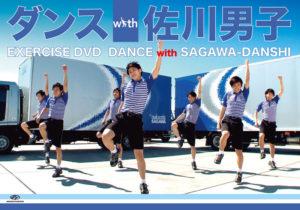 sagawadanshi_jkt-jpg
