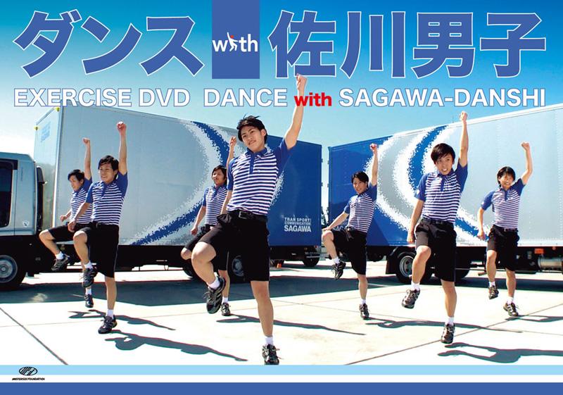 「佐川男子」と一緒にエクササイズ!?DVD「ダンスwith佐川男子」発売サムネイル画像