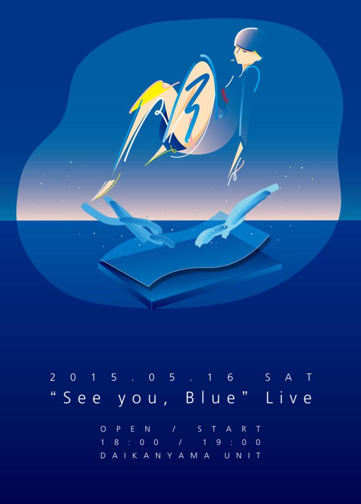 (((さらうんど)))が新作『See you, Blue』発売記念ワンマンの豪華入場者特典を発表!アナログ化&先行販売もサムネイル画像