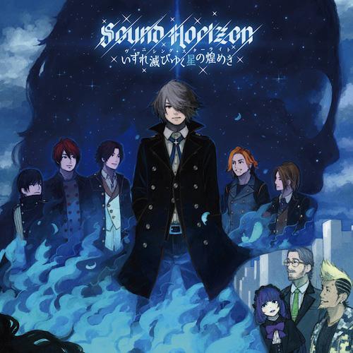 Sound Horizon、10月1日発売シングル『ヴァニシング・スターライト』MV付先行カラオケで歌詞解禁サムネイル画像