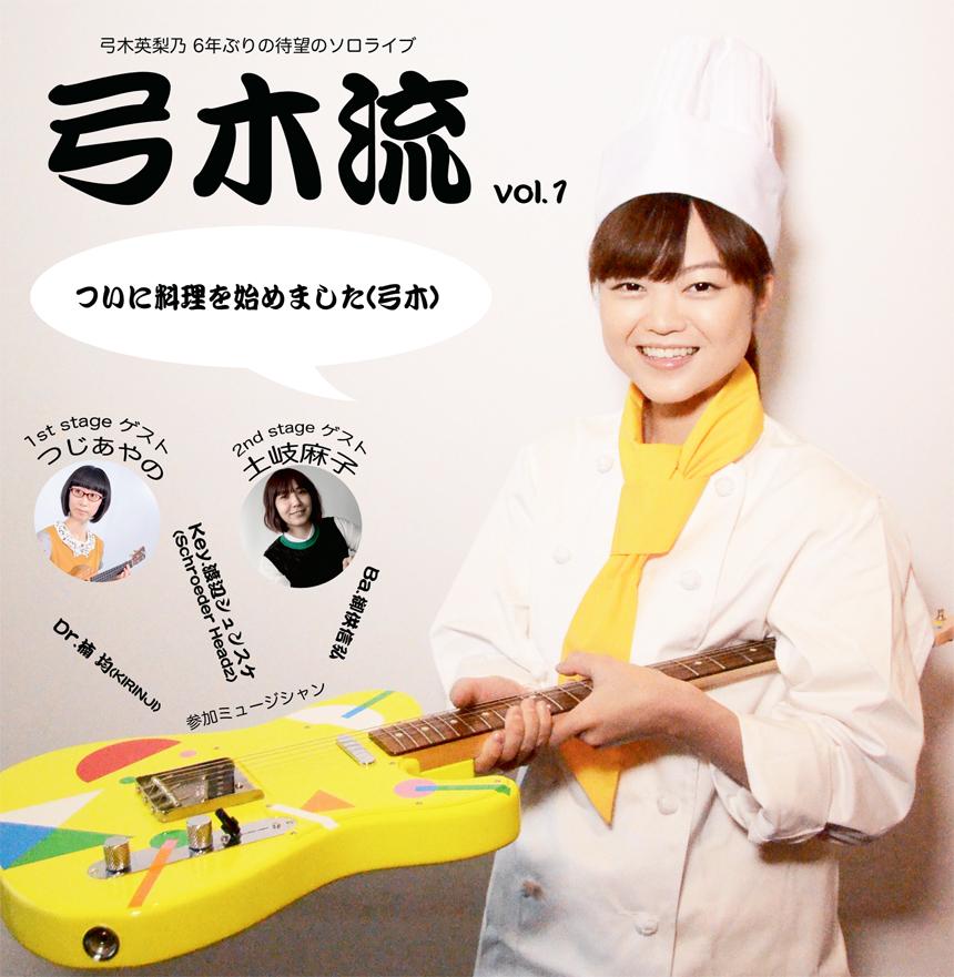 弓木英梨乃(KIRINJI)、6年ぶりの待望のソロライブを開催サムネイル画像