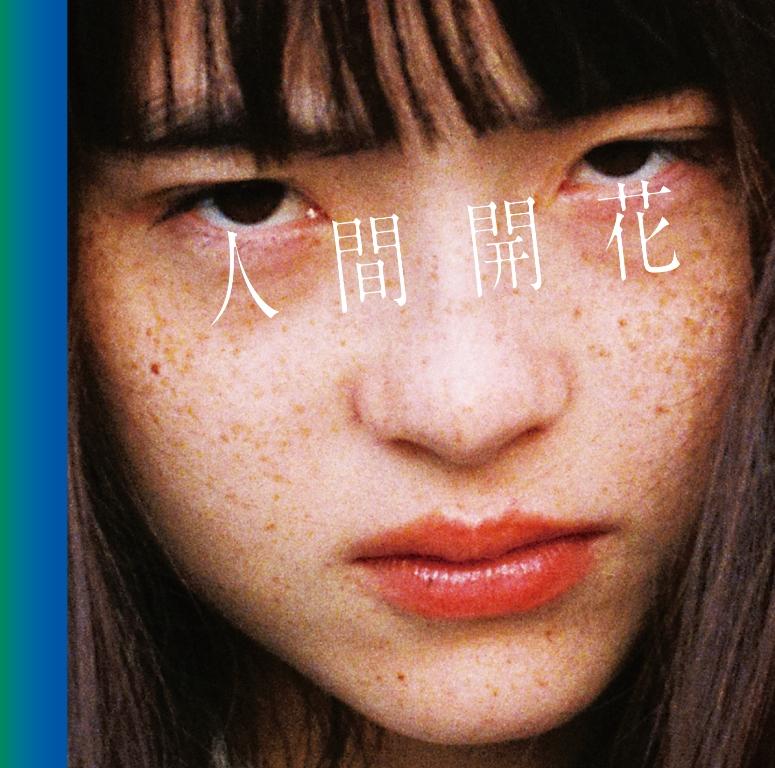 RADWIMPS、アルバム『人間開花』、オリコン1位獲得!初回限定盤DVDに収録の新海誠監督によるMVが映画「君の名は。」の感動を追体験できると話題サムネイル画像