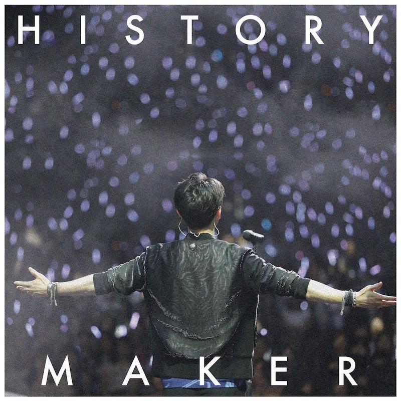「イケメンで多才」「歌もやってたなんて」ディーン・フジオカ、アニメ「ユーリ!!! on ICE」のOPテーマ曲「History Maker」のリミックスを配信開始サムネイル画像