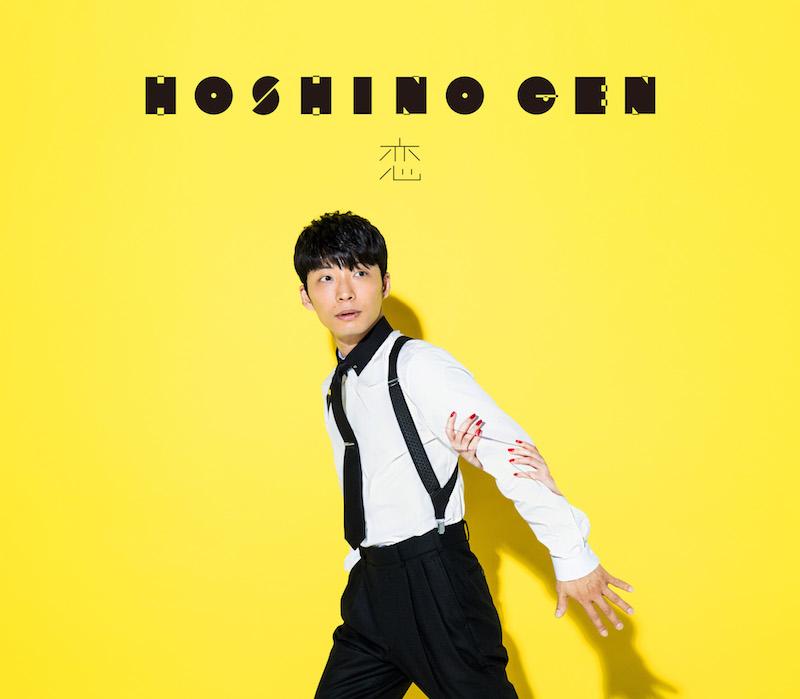 星野源、「逃げ恥」主題歌「恋」が、発売2か月足らずで安室奈美恵・嵐ら抑えて年間レンタルランキング1位にサムネイル画像