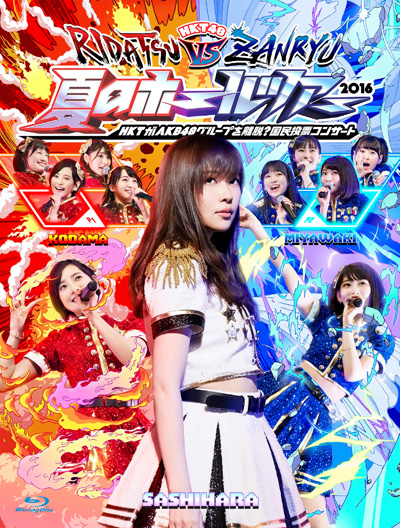 HKT48・指原はじめ、メンバーのお腹見え&美脚披露衣装写真公開!「HKT48夏のホールツアー2016」ダイジェスト映像とジャケット写真解禁サムネイル画像