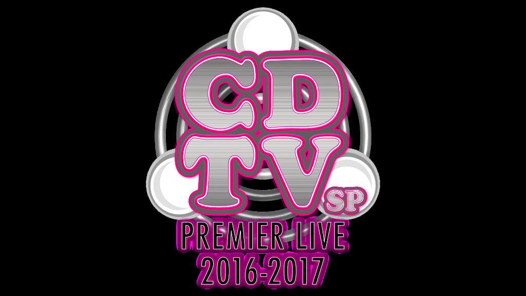 AKB48、三代目JSB、ジャニーズ7組、星野源、西野カナら出演!「CDTVスペシャル!年越しプレミアライブ」タイムテーブル発表サムネイル画像