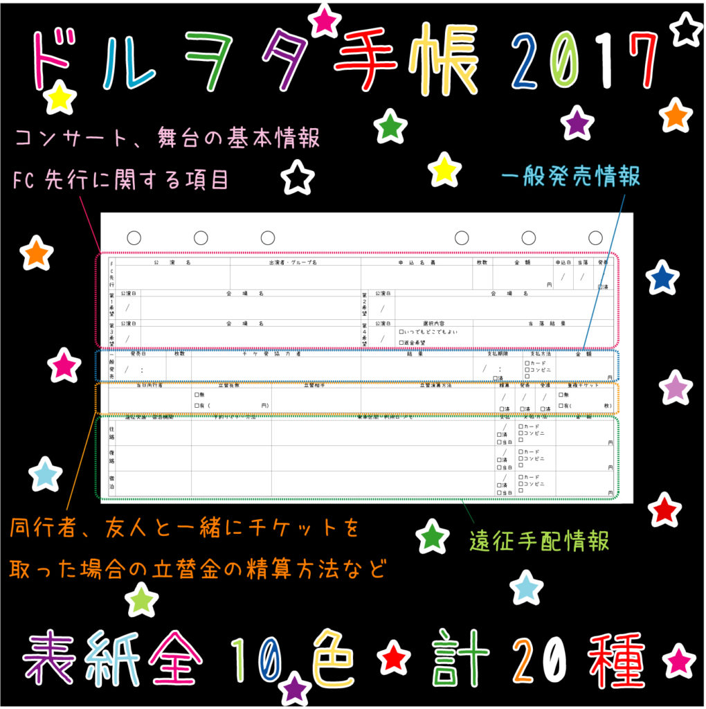 男性アイドルのファン必見!システム手帳「ドルヲタ手帳2017」が話題。「めっちゃほしい」「買わねば」サムネイル画像