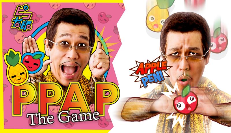 ピコ太郎の「PPAP」がついにゲーム化!『LINE:PPAP The Game』が本日、LINE GAMEから配信開始
