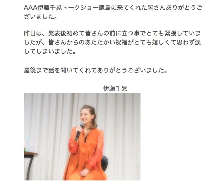 「思わず涙」AAA伊藤千晃、結婚・妊娠・卒業発表以来初、お腹ゆったりワンピで公の場に登場