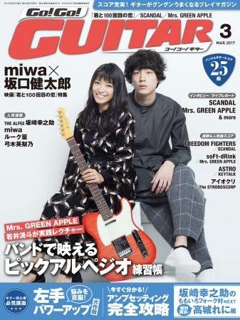 miwa×坂口健太郎、寄り添い2ショットで表紙を飾る!撮影時の裏話も公開サムネイル画像