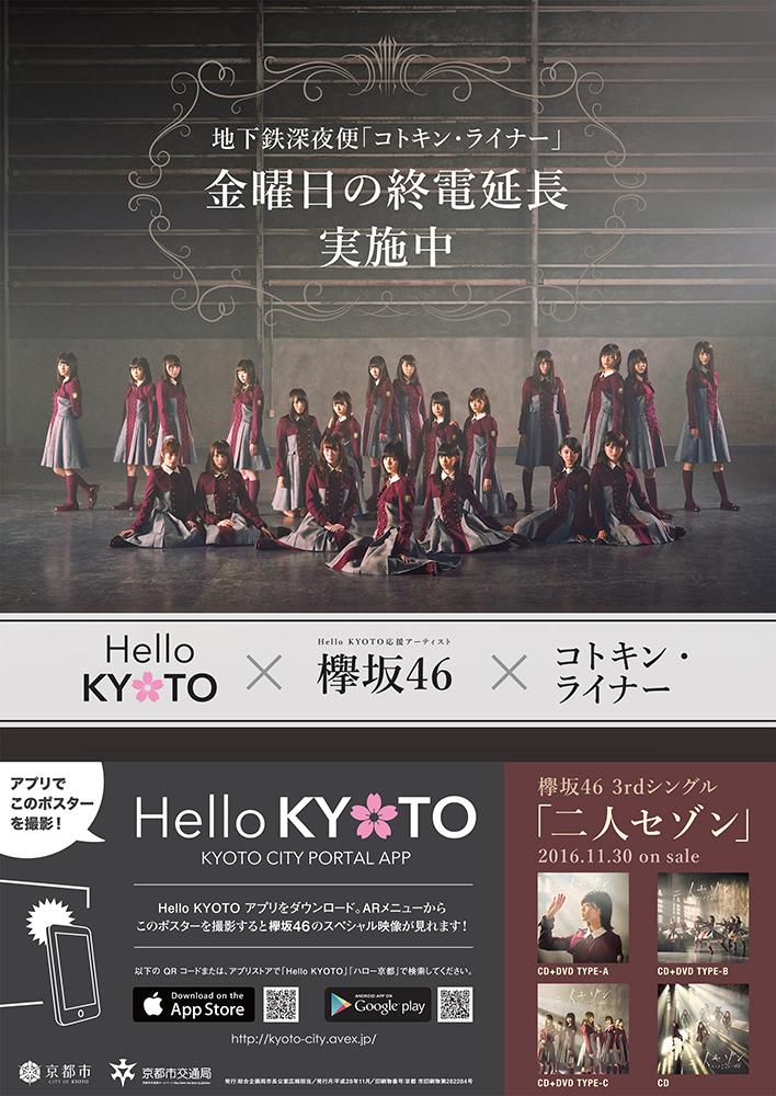 欅坂46×京都市営地下鉄の全コラボポスターが期間限定で一挙集結!サムネイル画像