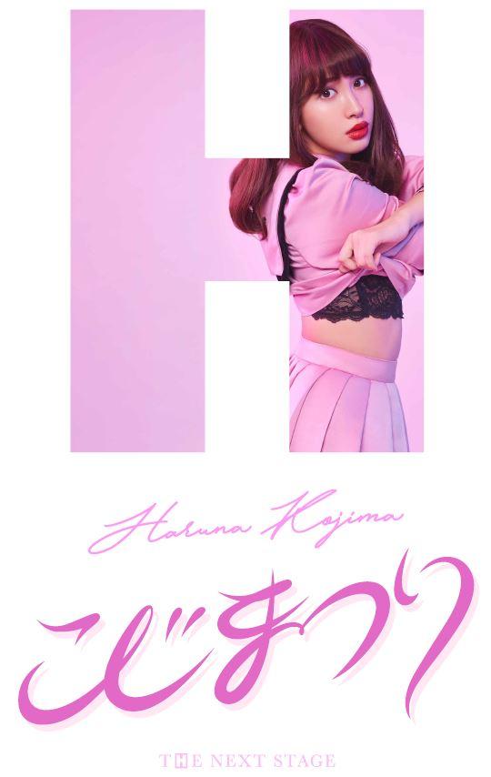 """小嶋陽菜、AKB48ラストコンサートは""""AKB48はじまりの地""""で。最大規模の卒業祭りを独占完全生中継サムネイル画像"""