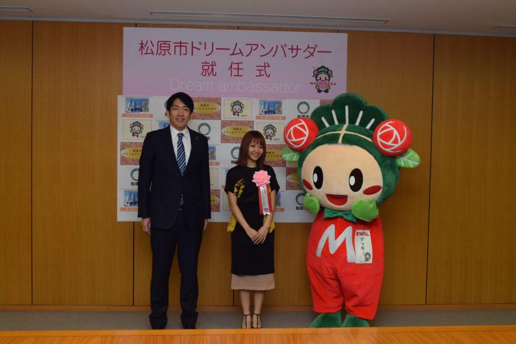 E-girls・Aya、地元、大阪・松原市の初代「ドリームアンバサダー」に就任!「夢を与えられるような存在に」サムネイル画像