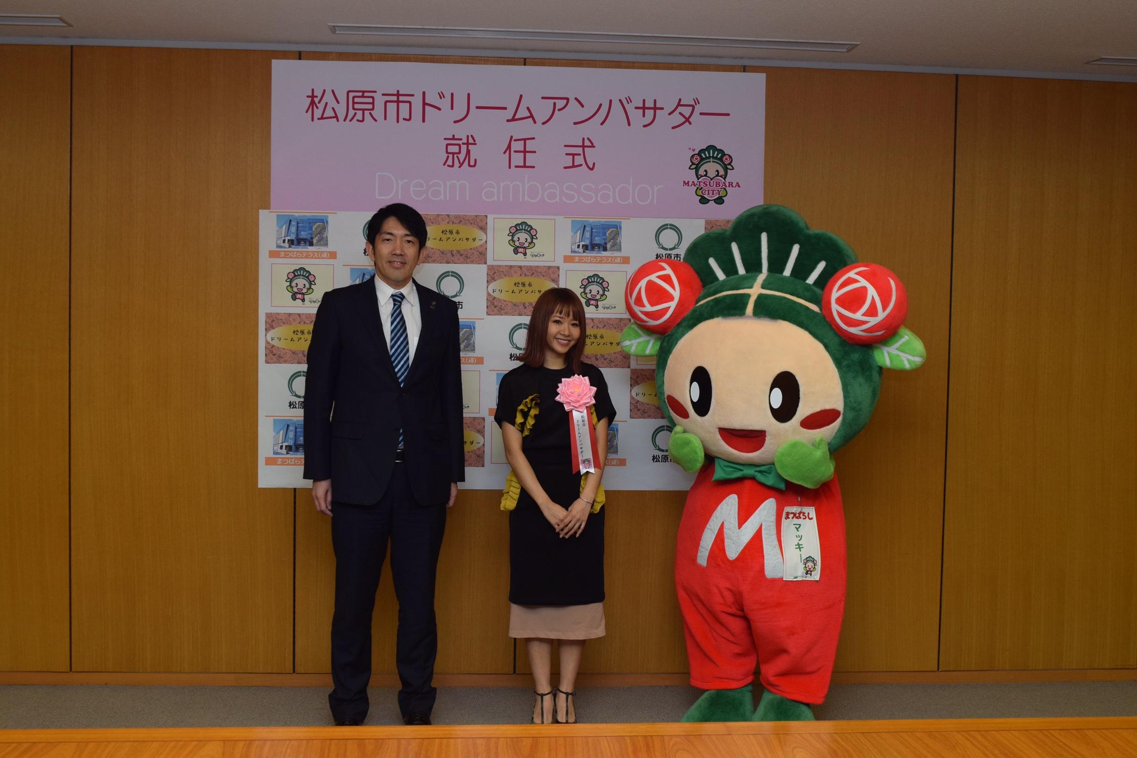 E-girls・Aya、地元、大阪・松原市の初代「ドリームアンバサダー」に就任!「夢を与えられるような存在に」