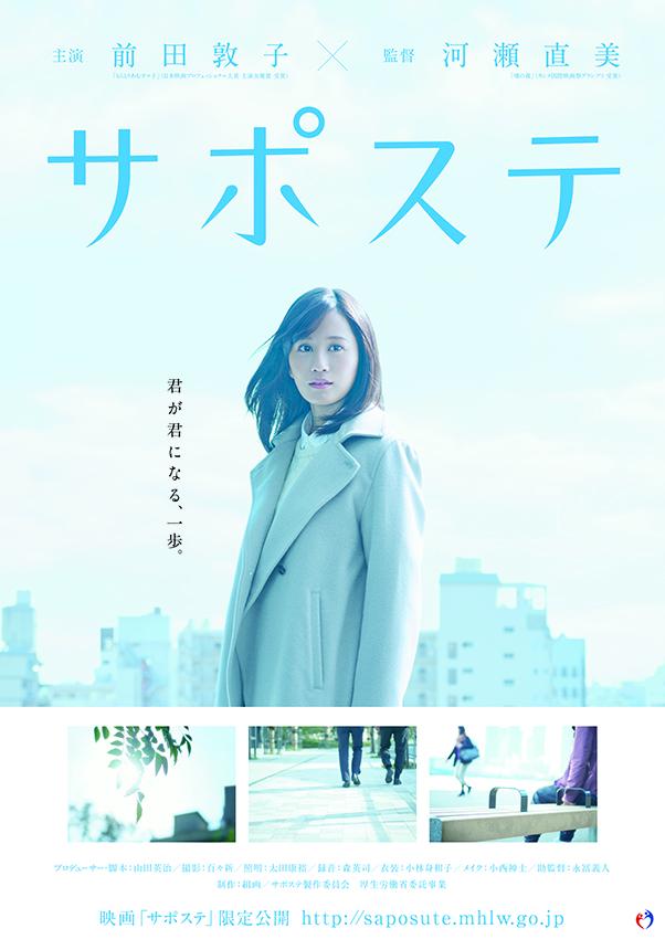 前田敦子、憧れの監督・河瀬直美と初タッグ。「もっと撮影がしたかった」サムネイル画像