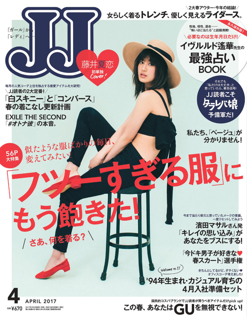 E-girls・藤井夏恋、美肌あらわな大胆な肩出しショット公開!女性ファッション誌「JJ」の表紙に登場サムネイル画像