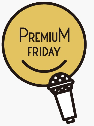 いよいよプレミアムフライデーがスタート!金曜日の曲といえば…。「金曜日ソング」ランキング発表サムネイル画像