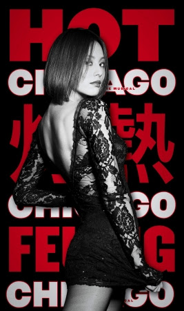 米倉涼子、ミュージカル『シカゴ』に再び主演決定。ブロードウェイと日本で20周年を飾るサムネイル画像