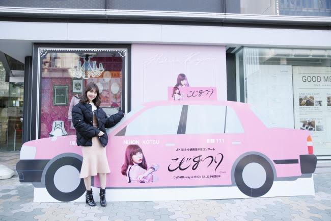 AKB48・小嶋陽菜、激レアコラボタクシー運行開始。「写真撮ればよかった」「ラッキー」サムネイル画像