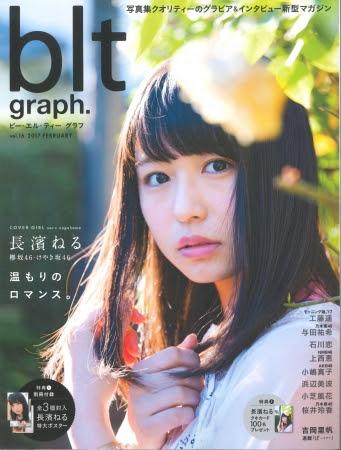 欅坂46・長濱ねるが表紙を飾る!雑誌「blt graph.」に桜井玲香、上西恵、小嶋真子も登場!