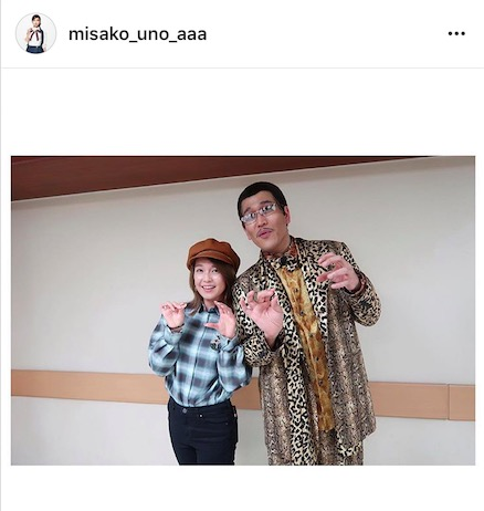 "AAA宇野実彩子、ピコ太郎との""身長差""2ショット公開で「ピコ太郎やっぱでかっ!」「宇野ちゃんが可愛すぎて」サムネイル画像!"
