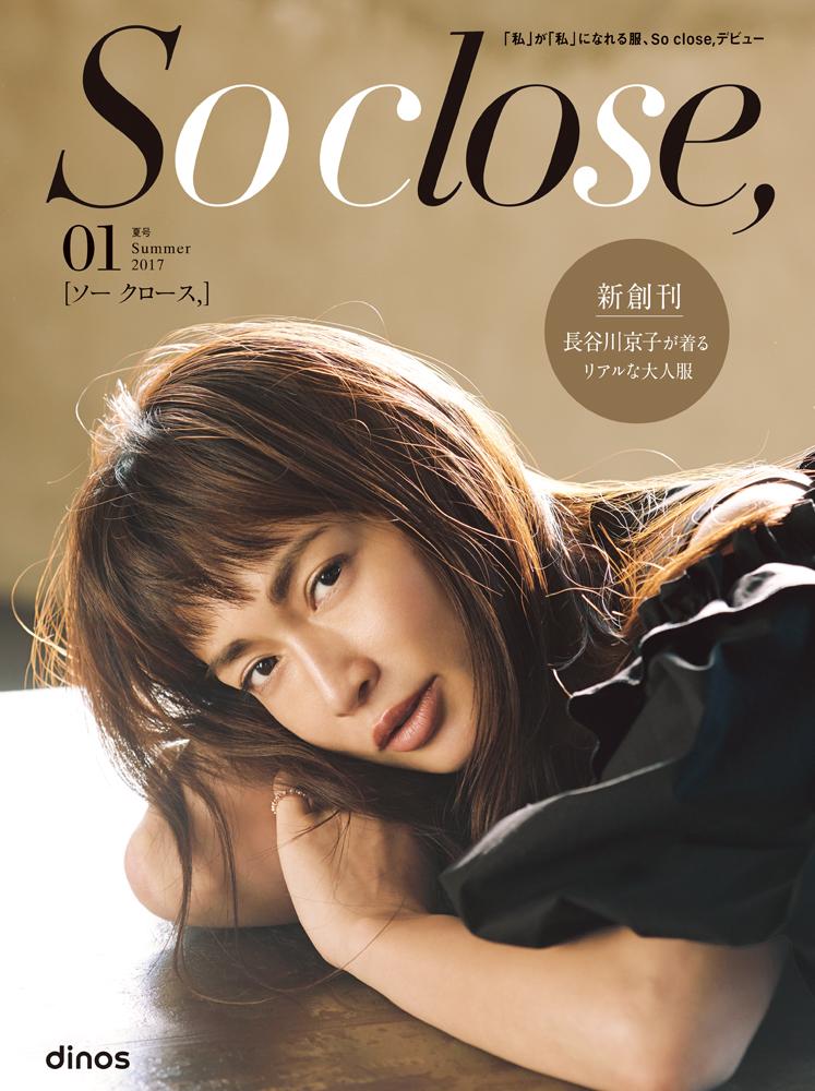 """女優・長谷川京子、""""魅惑の表情""""で創刊号表紙を飾るサムネイル画像"""