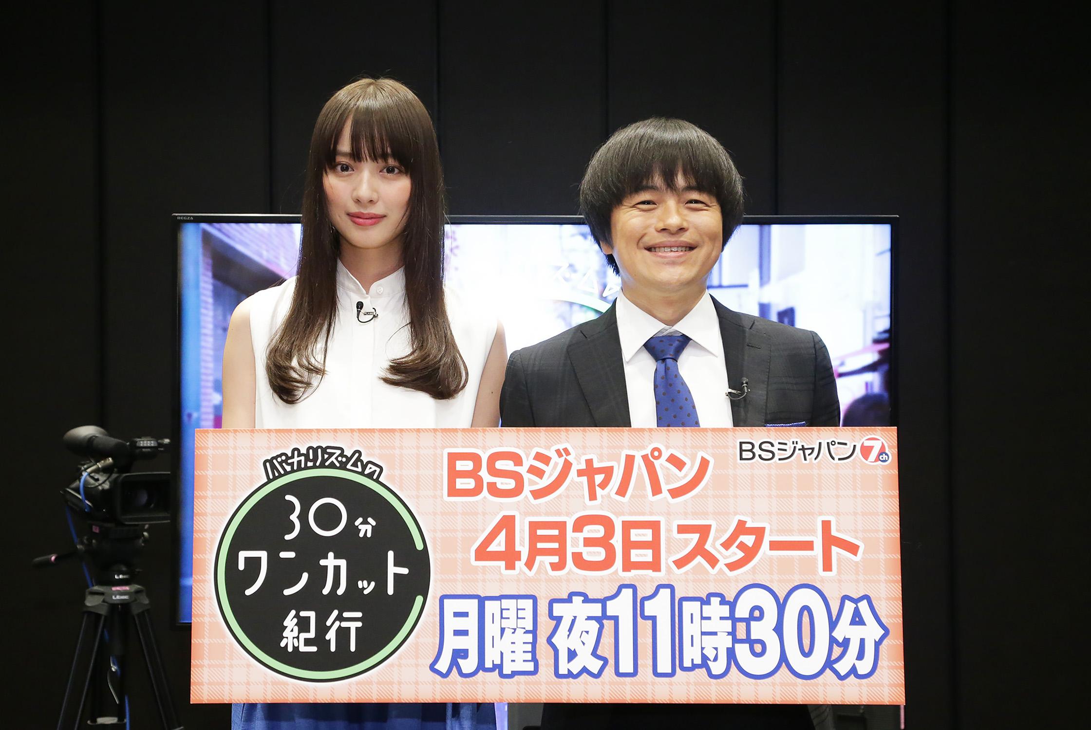女優・内田理央、番組MCに挑戦。バカリズムと新感覚映像紀行バラエティに