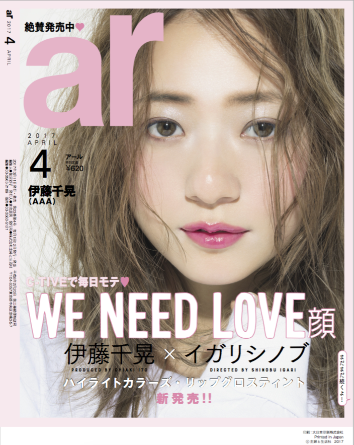 AAA伊藤千晃、卒業目前に控えソロで表紙を飾る!「色っぽい」「透明感出しすぎてる」サムネイル画像!