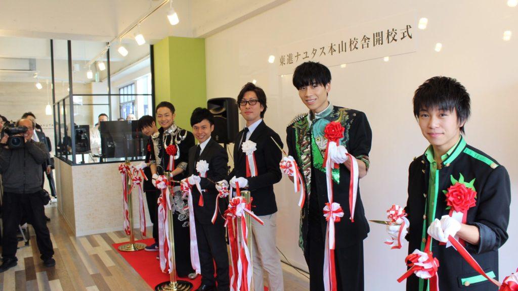 BOYS AND MENがセレモニーに登場し、ガッツポーズで記念撮影。日本初の音楽スクール『ナユタス』開校サムネイル画像