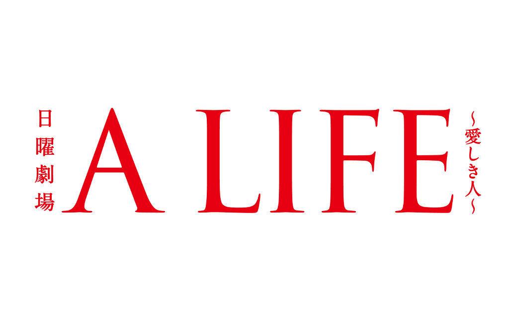 「発売記念日だから」?木村拓哉主演「A LIFE〜愛しき人〜」でのあるシーンが話題。「偶然でも必然でも嬉しい」「スマスマの最終回も…」サムネイル画像