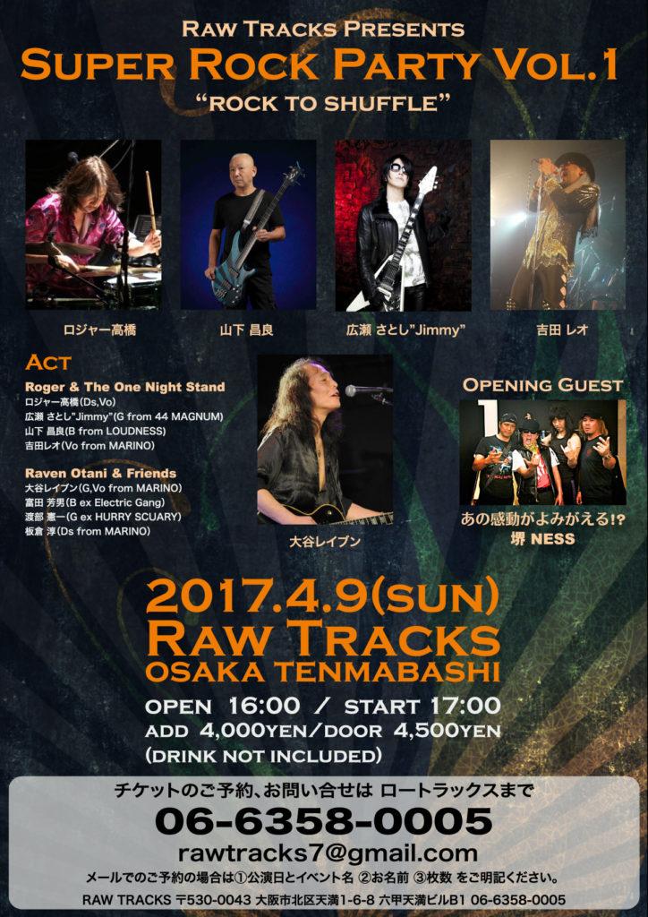大阪でfrom,X-RAY、44MAGNUM、LOUDNESS、MARINOが揃うSUPER ROCK PARTY 開催