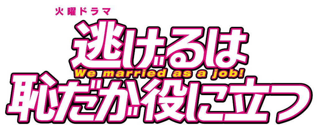 「逃げ恥」DVD&Blu-rayの予約販売数に、脚本家・野木亜紀子氏が言及。「『えっ!?』と聞き直してしまった」サムネイル画像