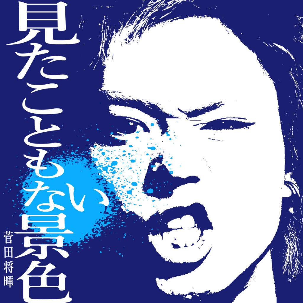 菅田将暉の偽物が登場で話題に。「見たこともない景色」のパロディにファンからは「センスの塊」サムネイル画像