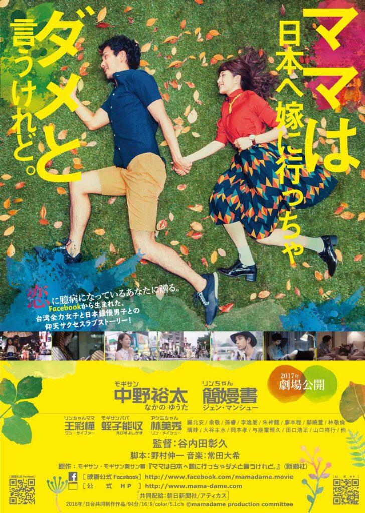 中野裕太主演、台湾人女性と日本人男性の恋愛を描く『ママは日本へ嫁に行っちゃダメと言うけれど。』、予告編&ポスタービジュアルが公開!サムネイル画像
