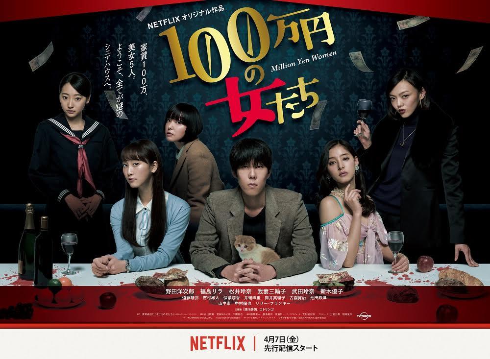 RADWIMPS・野田洋次郎主演ドラマのスポット映像が解禁。謎の共同生活の奇妙さを表現サムネイル画像