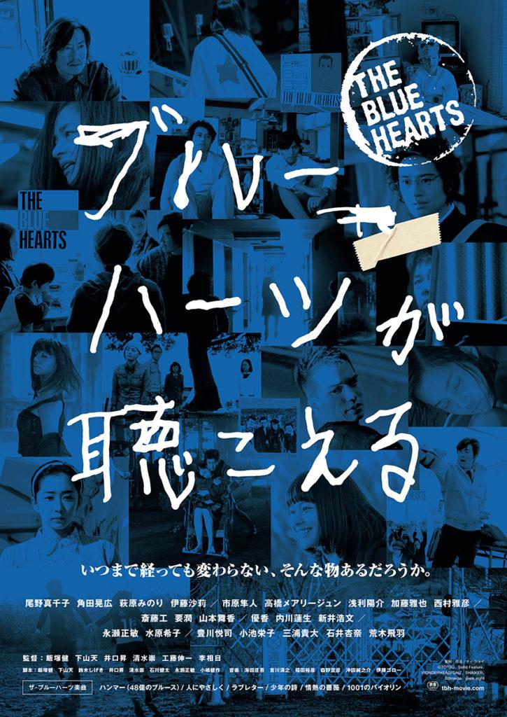 映画『ブルーハーツが聴こえる』が公開される。
