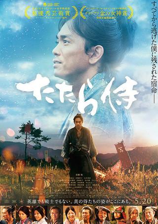 俳優と歌手、青柳翔の二面性。映画『たたら侍』2nd Single『そんなんじゃない』インタビュー画像35450