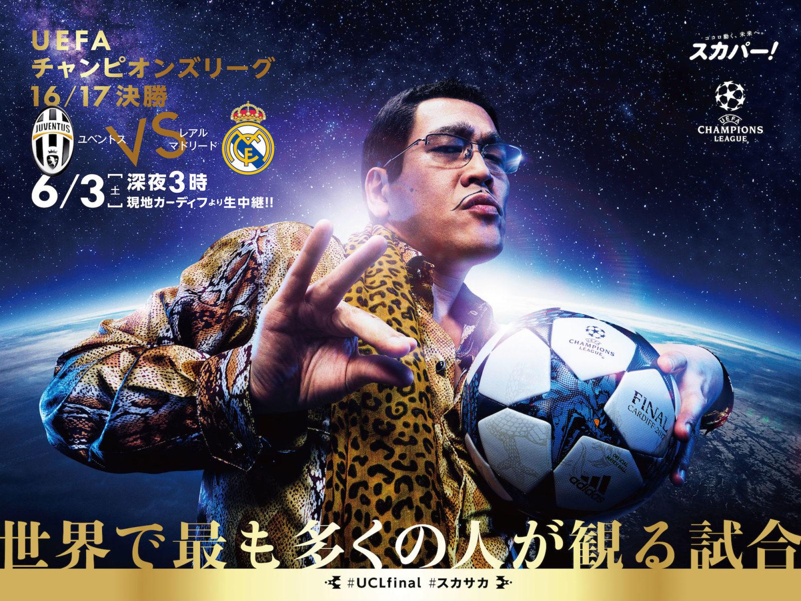 カッコよすぎるピコ太郎のビジュアルに、本人も「まさか」。UEFAチャンピオンズリーグ決勝のPRアンバサダーに抜擢サムネイル画像