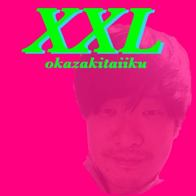 okazakitaiiku_xxl_syokai-%e3%81%ae%e3%82%b3%e3%83%92%e3%82%9a%e3%83%bc