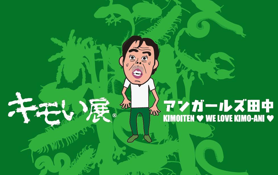 アンガールズ・田中、『キモい展』のイメージキャラクターに抜擢。ふれあいコーナーにて握手も?サムネイル画像