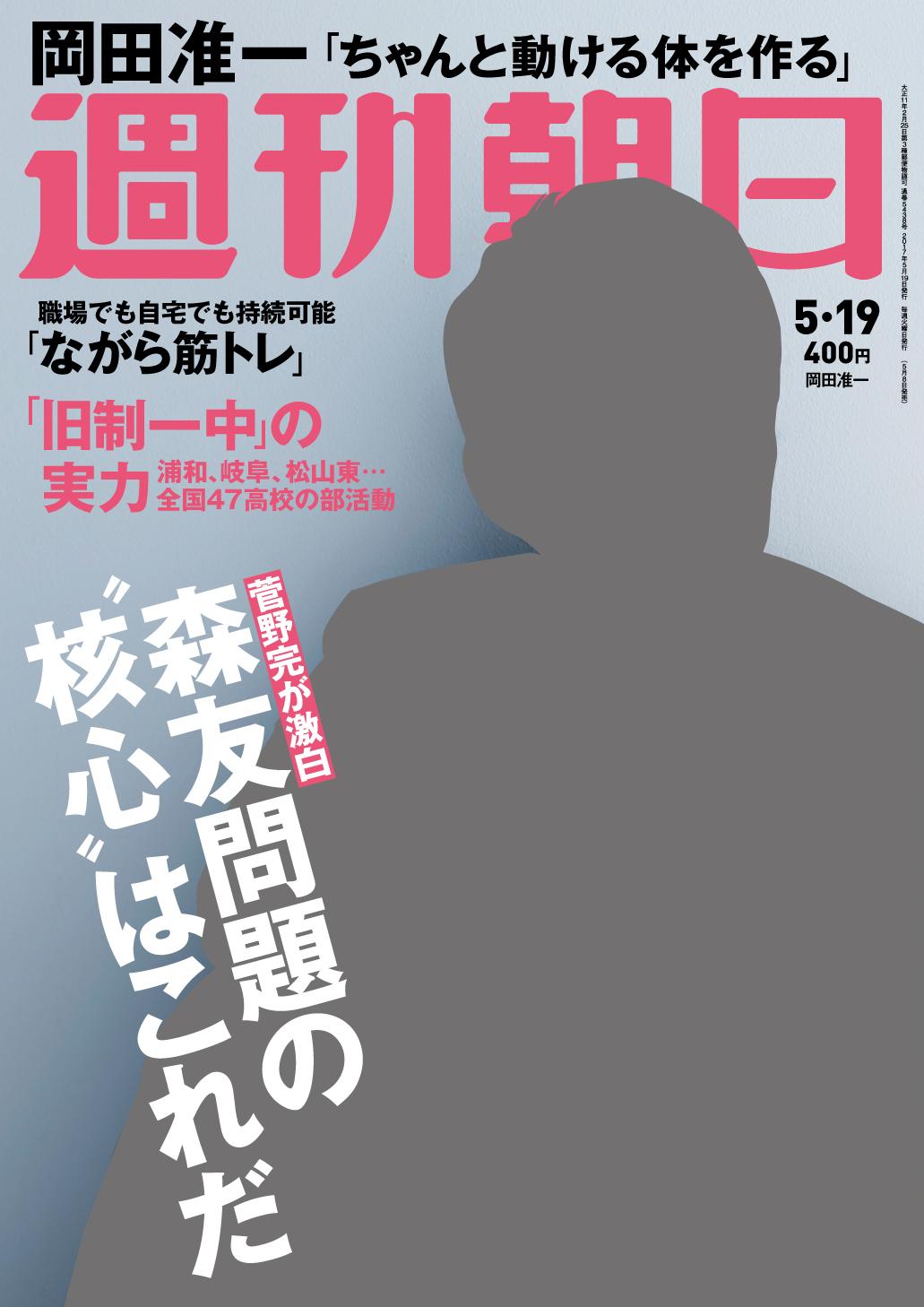 岡田准一、これからの思い語る。「 岡田准一として成長したい」サムネイル画像