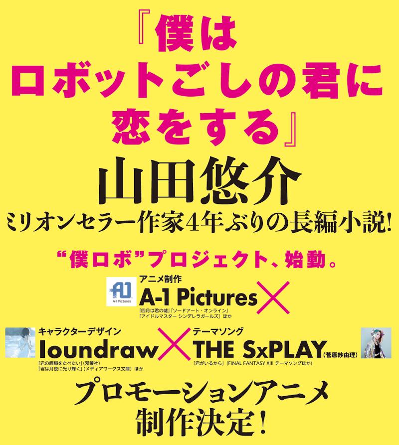 ミリオンセラー作家・山田悠介が4年ぶりの長編小説が刊行!アニメの制作も決定し、THE SxPLAY(菅原紗由理)が主題歌を担当サムネイル画像!