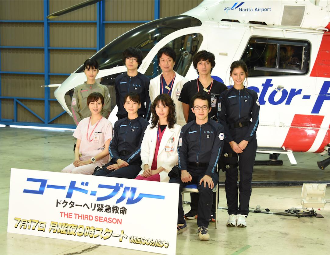 記者発表会に参加した「コード・ブルー〜ドクターヘリ緊急救命〜THE THIRD SEASON」のキャスト