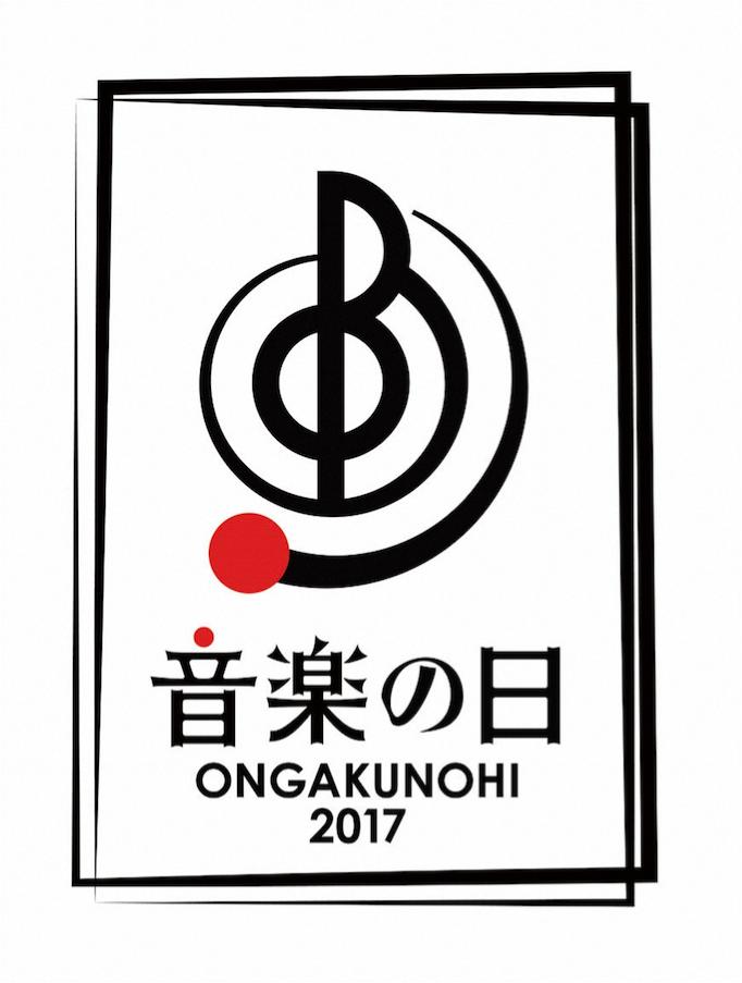 MCは中居正広と安住紳一郎!TOKIO、V6、キスマイ、AKB48グループ、ディーン・フジオカら総勢100組以上のアーティストが出演の『音楽の日』タイムテーブル発表サムネイル画像