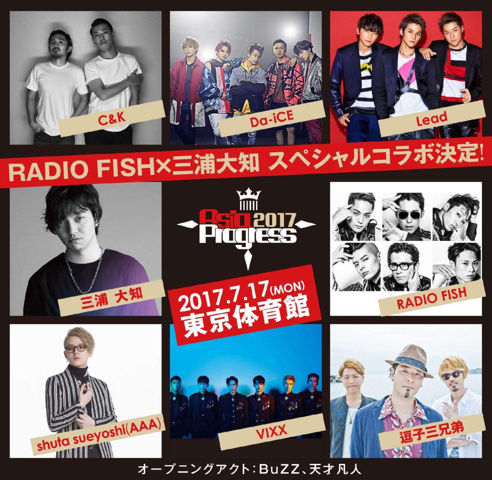 イベント初披露!「AsiaProgress 2017」で、RADIO FISHと三浦大知による1日限りのスペシャルコラボ決定!サムネイル画像