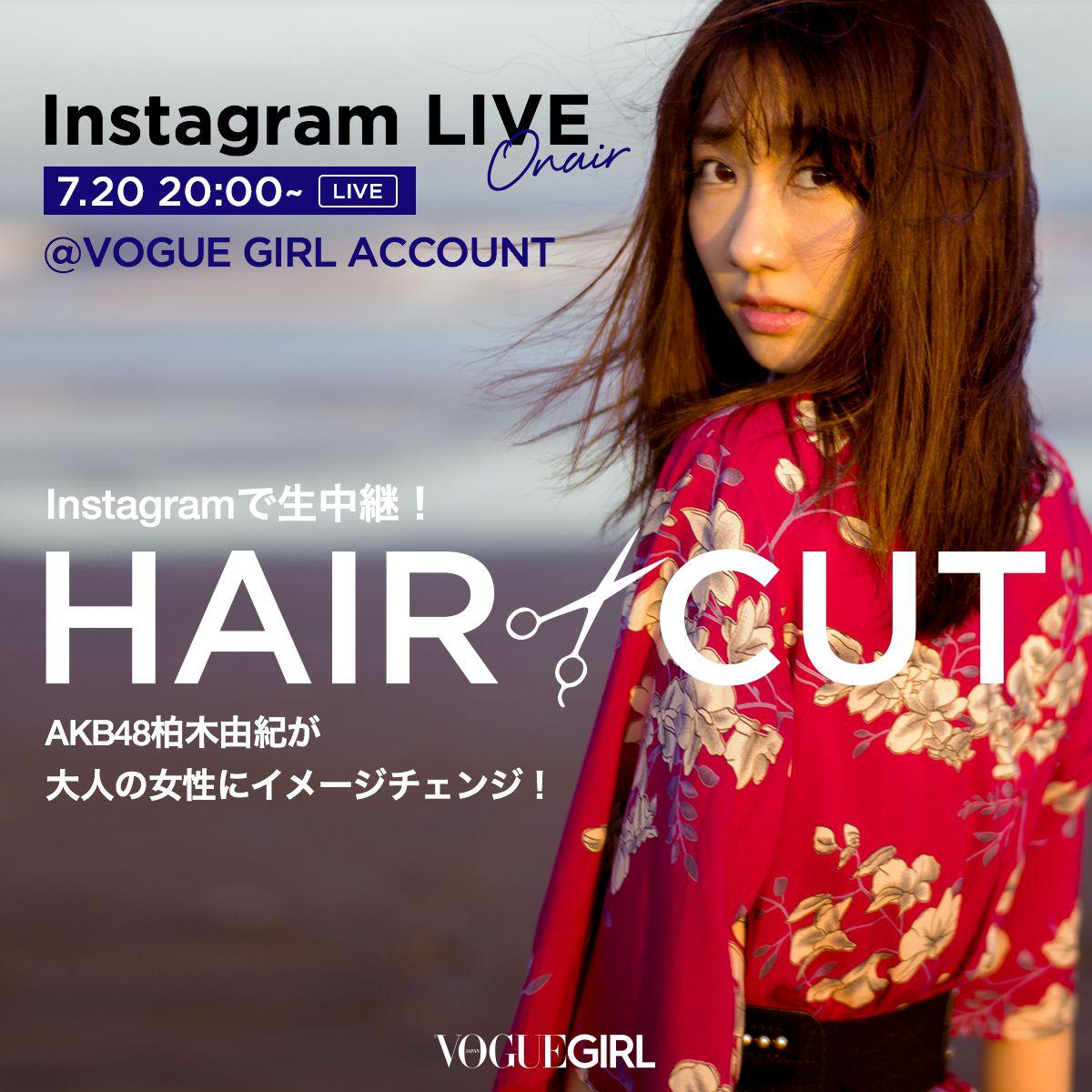 AKB48・柏木由紀が大胆ヘアカットを生中継サムネイル画像