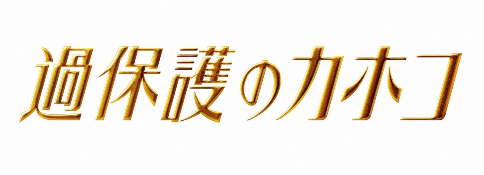 高畑充希主演ドラマ『過保護のカホコ』が北海道で高視聴率獲得サムネイル画像
