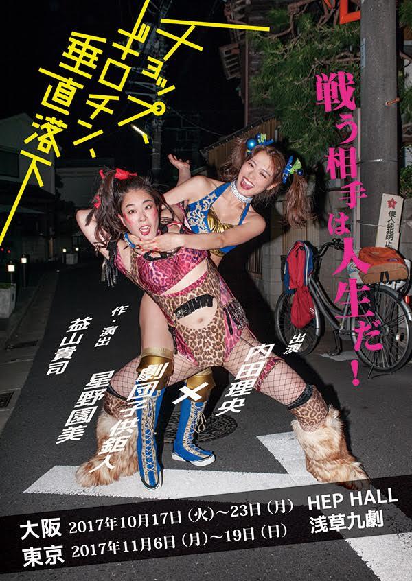内田理央が衝撃の女子プロレスラー姿を公開!見事なコブラツイストも披露サムネイル画像